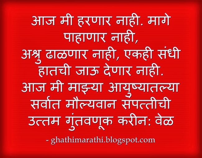 Marathi Quotes On Life In Marathi ल इफ मर ठ क ट स