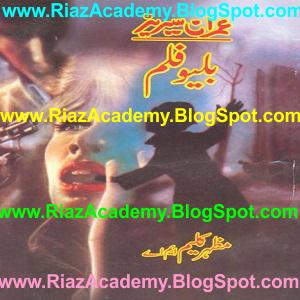 Blue Film   بلیو فلم BY MAZHAR KALEEM  FREE DOWNLOAD