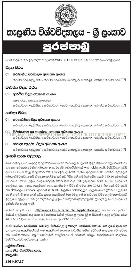 Job Vacancies in Sri Lanka