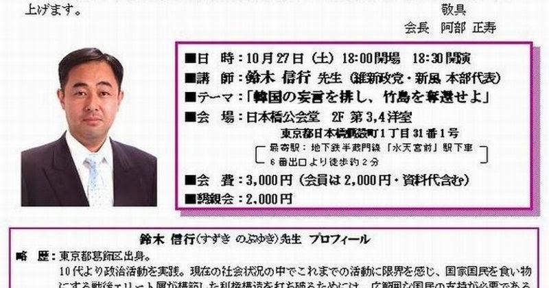 鈴木信行と統一教會-シーズン2 Blue Bokeh Blog