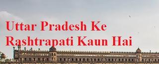 उत्तर प्रदेश के राष्ट्रपति कौन है | Uttar Pradesh Ke Rashtrapati Kaun Hai