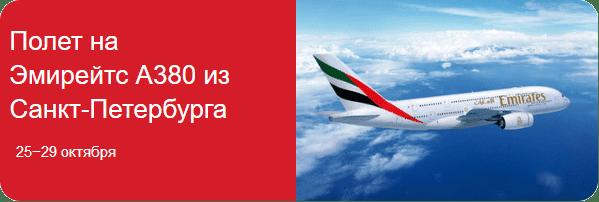 Забронировать авиабилет в Дубаи из Санкт-Петербурга