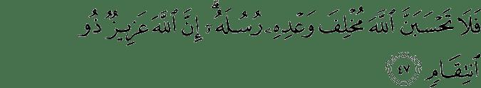 Surat Ibrahim Ayat 47