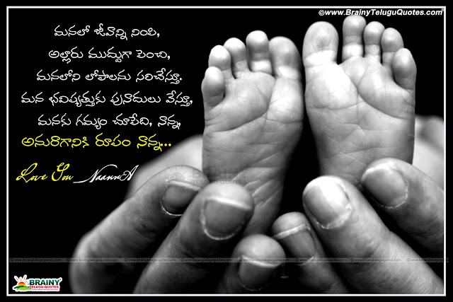 Here is New Telugu Father Quotes, Nanna Telugu Quotes with Images, Best Telugu Fathers day Quotes with Images, Father Quotes in Telugu, Telugu father Quotes with Wallpapers, Best Telugu Fathers Day Quotes, Telugu Fathers Day Quotes,Telugu Father's Day Quotes, Father's Day greetings quotes wallpapers, Best Father's Day wallpapers picture messages for whatsapp messenger, Father's Day Best Telugu quotes for friends, Father's Day Greetings for father,Telugu Father's Day Quotes, Father's Day greetings quotes wallpapers, Best Father's Day wallpapers picture messages for whatsapp messenger, Father's Day Best Telugu quotes for friends, Father's Day Greetings for father.