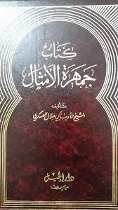 تحميل كتاب جمهرة الأمثال pdf أبو هلال العسكري