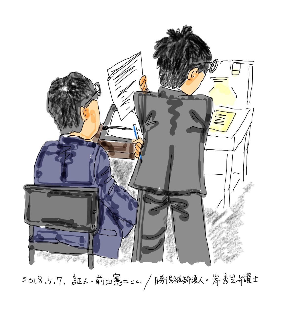 福島原発告訴団: 刑事裁判傍聴記...