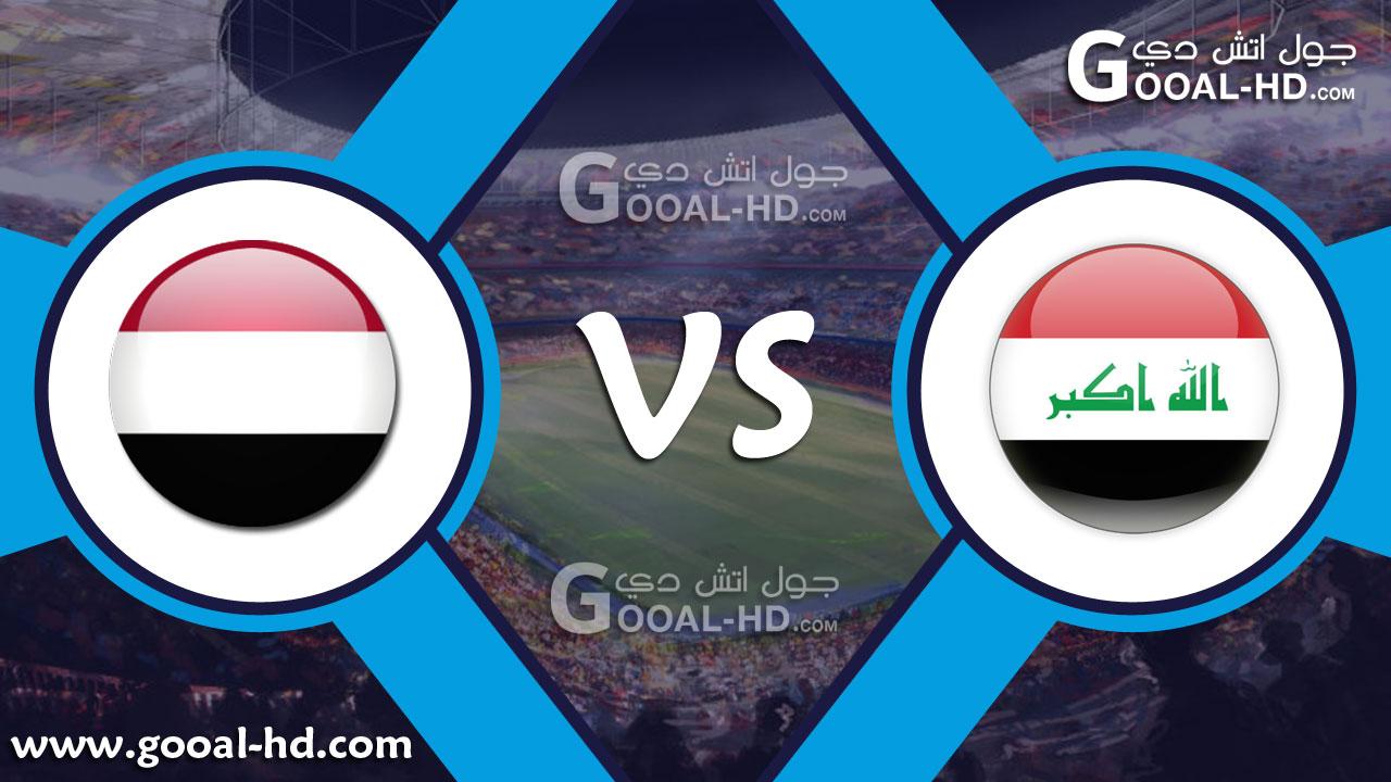 يلا شوت مباراة العراق واليمن بث مباشر