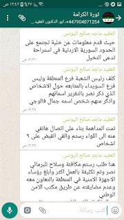 """وثيقة : """" نصر الحريري """" .. جرثومة الثورة التي قتلت """"حمزة الخطيب"""" ..مندوب المخابرات السورية السابق 13"""