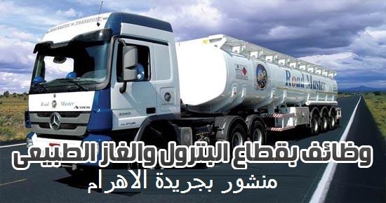 وظائف قطاع البترول والغاز الطبيعى للمؤهلات العليا منشور بجريدة الاهرام - التقديم على الانترنت