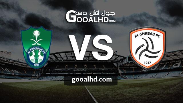 مشاهدة مباراة الاهلي والشباب بث مباشر اليوم اونلاين 05-04-2019 في الدوري السعودي