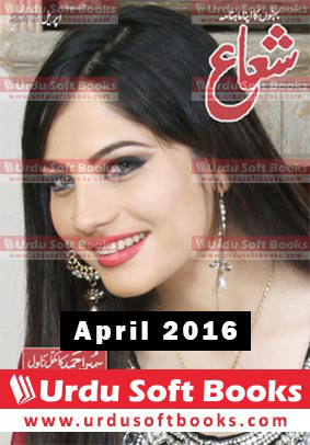 Shuaa Digest April 2016