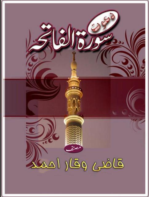 Dawat e Surat ul Fatiha book is written by Qazi waqar ahmad