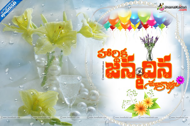 Here is a bday wishes in telugu, Famous telugu wishes and Birthday Quotes online, happy birthday wishes in telugu language, happy birthday quotations on love in telugu, birthday greetings in telugu language, Happy Birthday best greetings and messages in telugu language, Top Trending Telugu Birthday SMS and Messages.