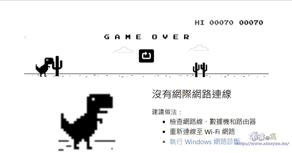 Chrome 斷線小恐龍 APP