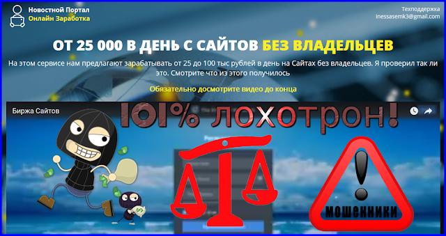 [Лохотрон] denugka-pobeda.tk Отзывы. Портал Онлайн Заработка и Сервис The Websites Store
