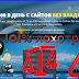 [Лохотрон] dobra-mnogo.tk Отзывы. Портал Онлайн Заработка и Сервис The Websites Store
