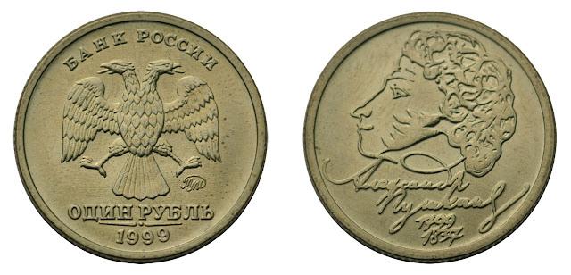 Фото юбилейной монеты 1 рубль 1999 года с Пушкиным