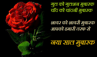 Happy-New-Year-2017-Hindi-Shayari