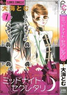 ミッドナイト・セクレタリ (Midnight Secretary) 第01-07巻 zip rar Comic dl torrent raw manga raw