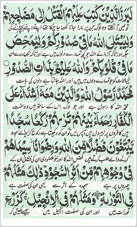 Most Powerful Wazaif - Wazaif Collection: Hizbul Bahr