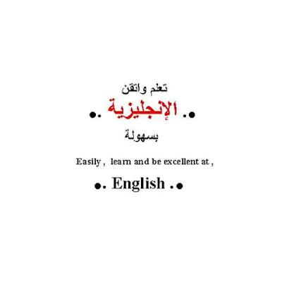 كتاب تعلم وأتقن الانجليزية بسهولة