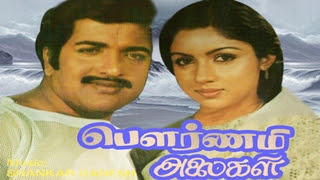 Pournami Alaigal (1985) Tamil Movie