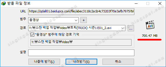 Baidu-NetDisk-Assistant-which-extracts-the-download-link
