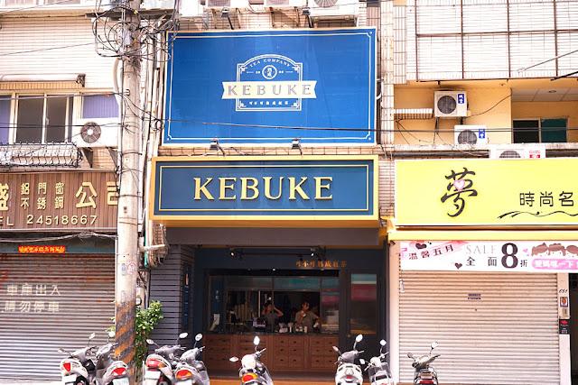 DSC00975 - 熱血採訪│超人氣KEBUKE可不可熟成紅茶逢甲店新開幕,網美文青拍照飲料店