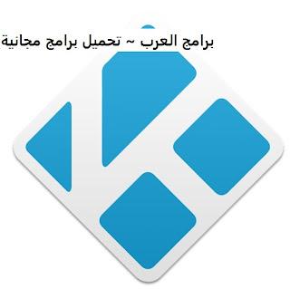 تنزيل مشغل جميع صيغ الفيديو للكمبيوتر Kodi