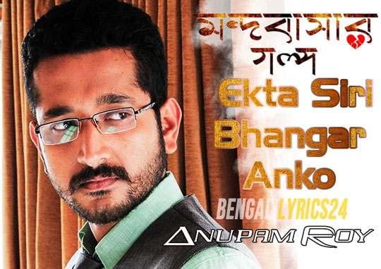 Choto Shohorer Gaan - MandoBasar Galpo, Anupam Roy, MP3 Song