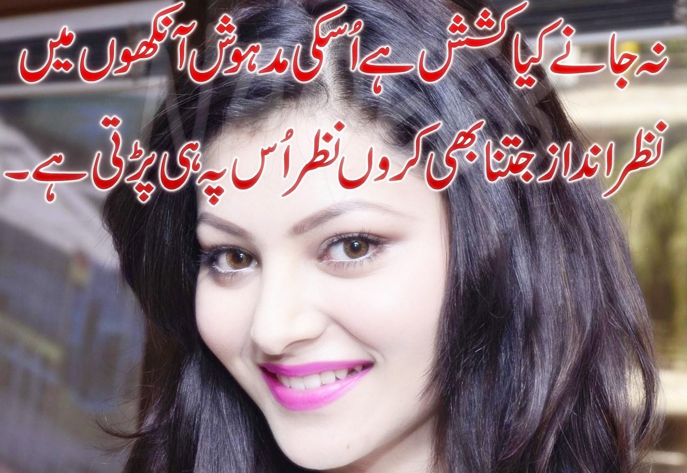 Poetry Aankhein Urdu Poetry For Beautiful Eyes