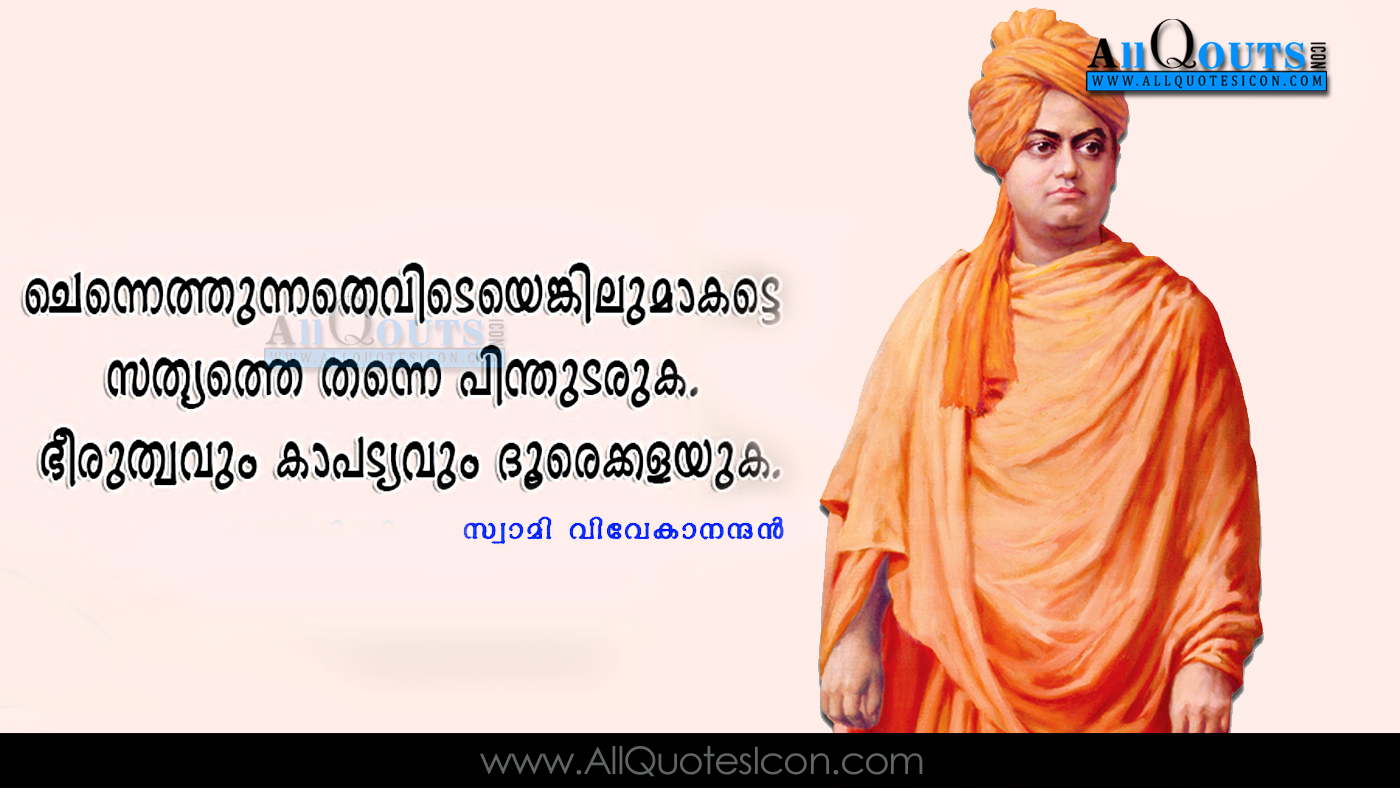 Quotes Vivekananda Awesome Swami Vivekananda Quotes In Malayalam Wallpapers Best