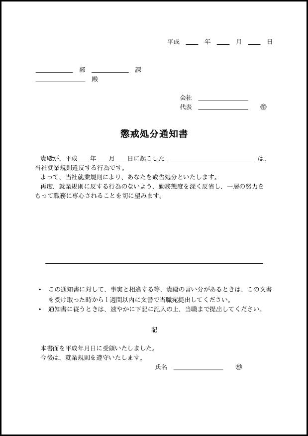 懲戒処分通知書 017