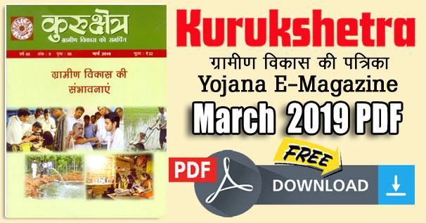 Kurukshetra Magazine March 2019