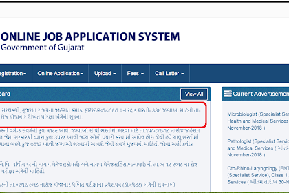 Gujarat Forest Department Recruitment Forest Guard 334 Posts Exam Date 2018