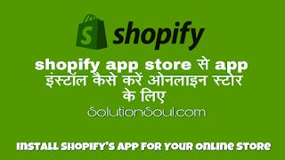 Shopify App Store se Shopify's App Install Kaise kare Online store ke liye