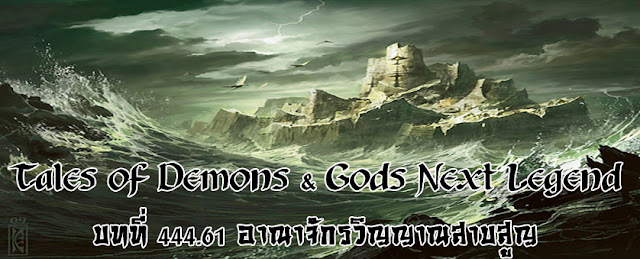 http://readtdg2.blogspot.com/2016/12/tales-of-demons-gods-next-legend-44461.html
