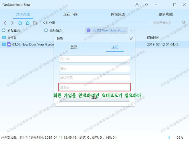 PanDownload-2.0.9-Beta-preparing-for-partial-payment-01