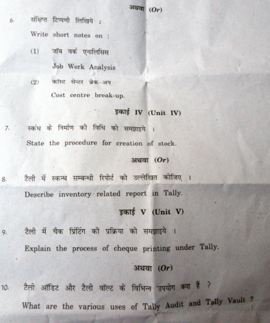 Tally Question Paper With Answer