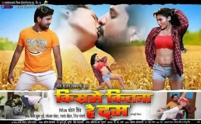 Kisme Kitna Hai Dum Bhojpuri Movie