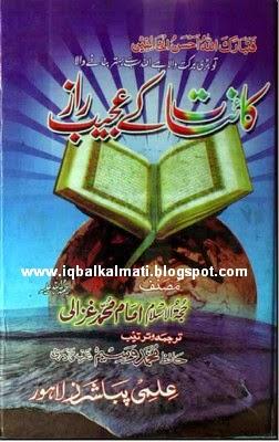 Kainat K Aajeeb Raaz