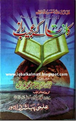Kainat K Aajeeb Raaz by Shaykh Imam Muhammad Ghazali