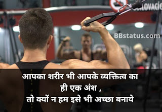 gym status in hindi