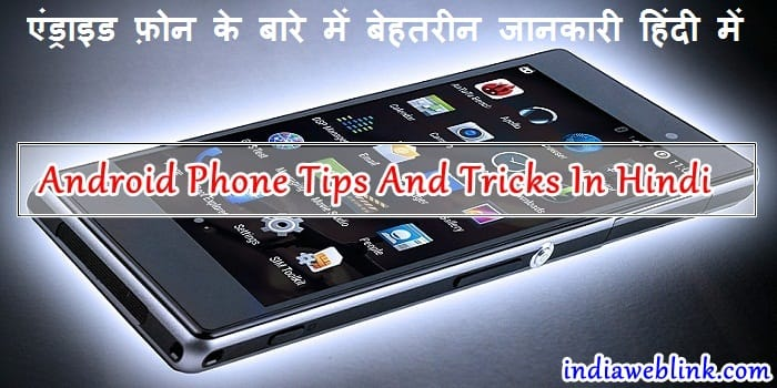 smartphone tips and tricks hindi me