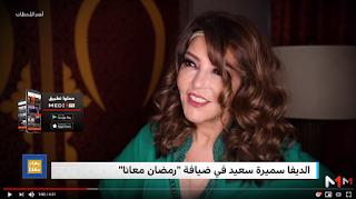 أهم_اللحظات .. سميرة سعيد تكشف سر تألقها وتتحدث عن حفلاتها في المغرب#