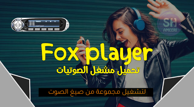 تنزيل افضل مشغل MP3
