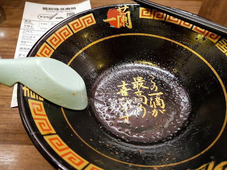 食完的一蘭拉麵