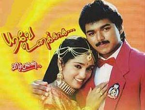 Oh pyaari paani poori - Poove Unakkaga(1996) :Tamil Lyrics