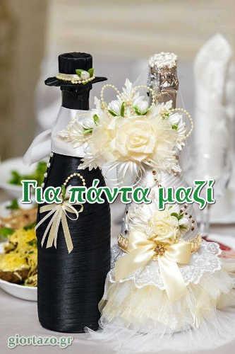 Ευχές Γάμου