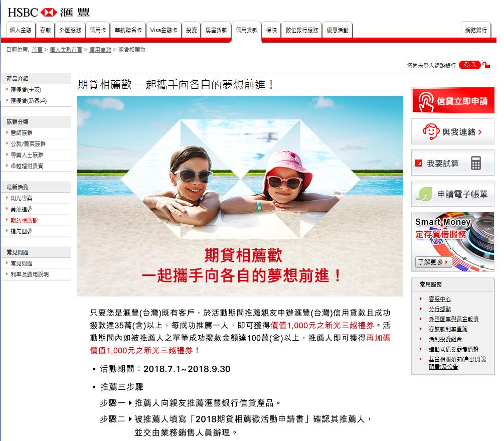 【揪團A好康】HSBC期貸相薦歡 (2018.07~2018.09)